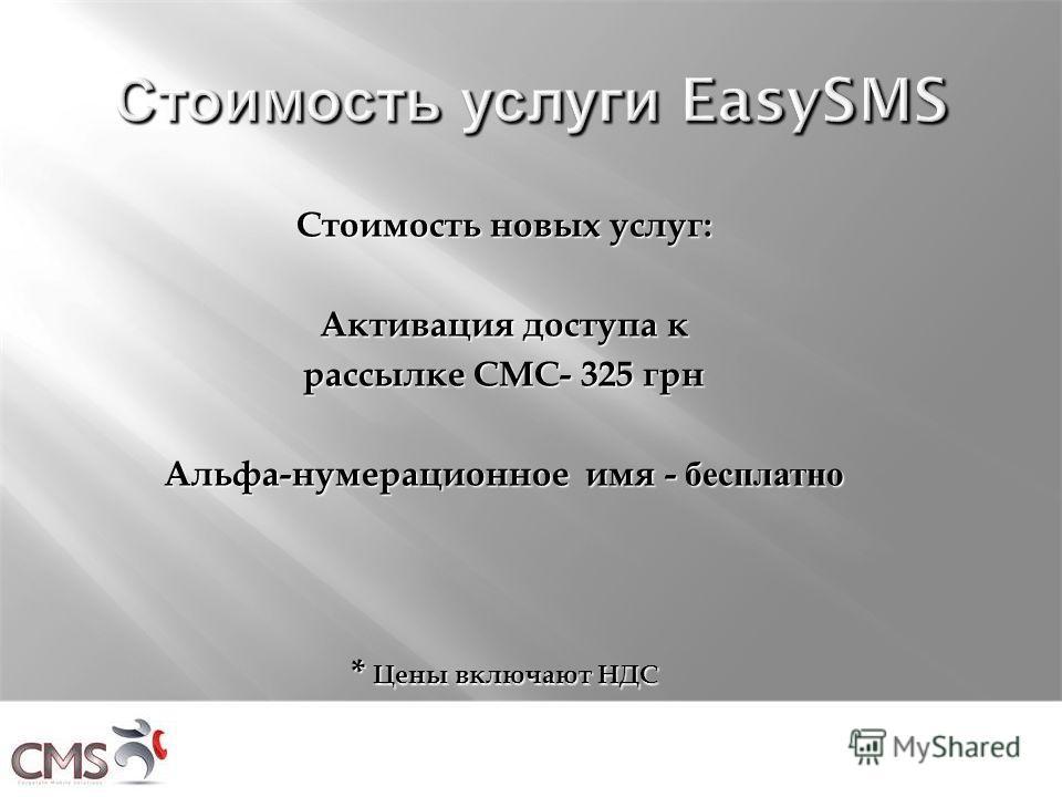 Стоимость новых услуг : Активация доступа к рассылке СМС - 325 грн Альфа - нумерационное имя - бесплатно * Цены включают НДС