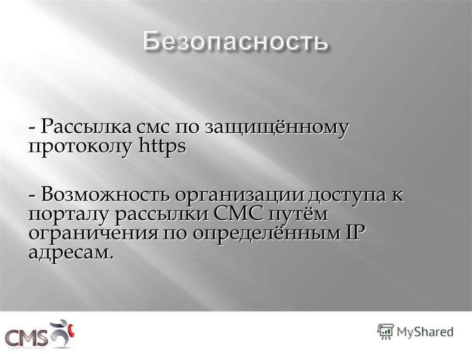 - Рассылка смс по защищённому протоколу https - Возможность организации доступа к порталу рассылки СМС путём ограничения по определённым IP адресам.