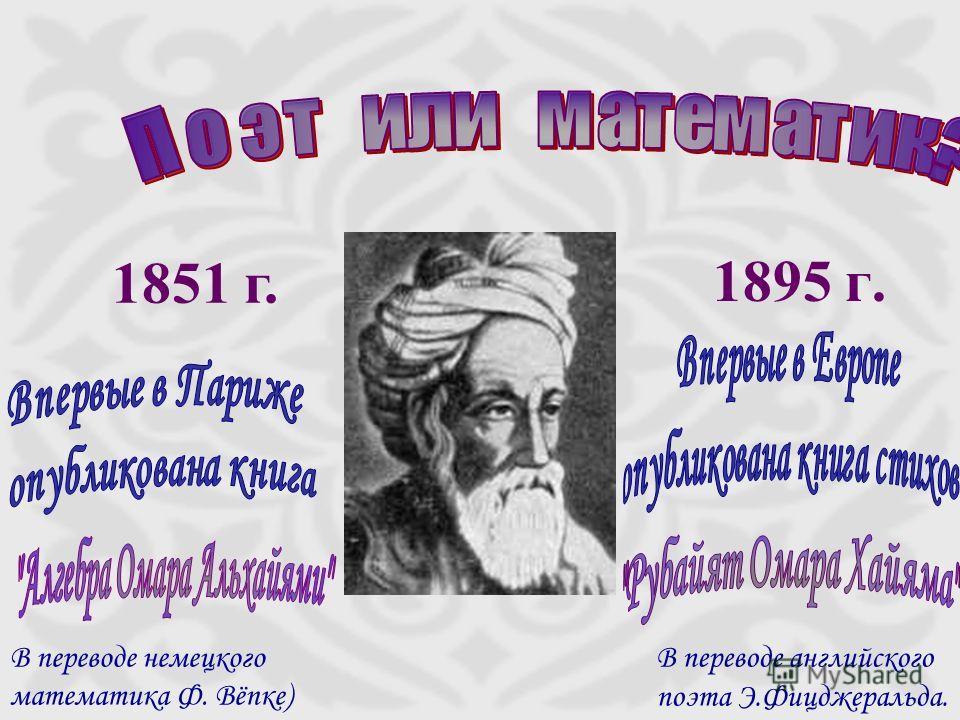 1895 г. В переводе немецкого математика Ф. Вёпке) 1851 г. В переводе английского поэта Э.Фицджеральда.