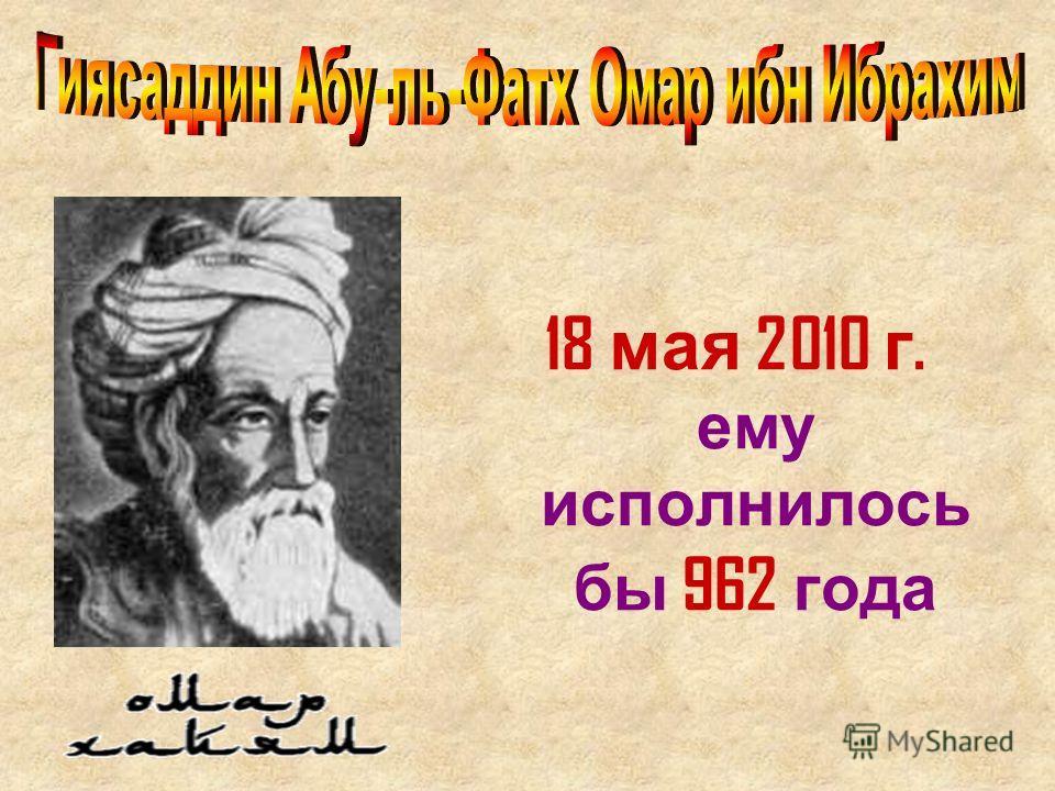 18 мая 2010 г. ему исполнилось бы 962 года