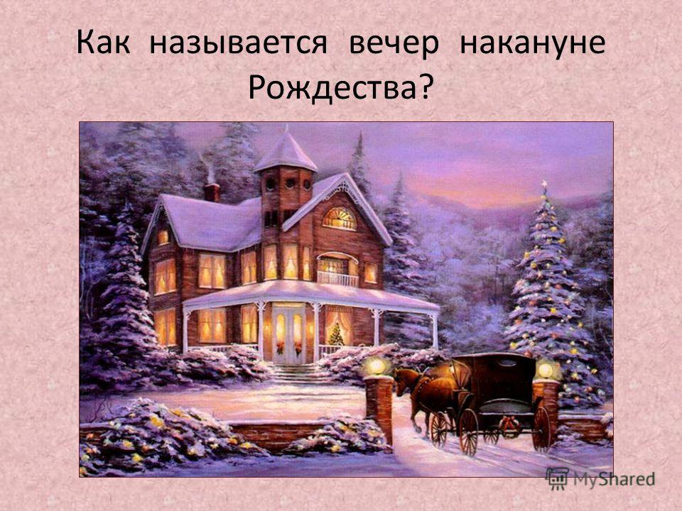 Как называется вечер накануне Рождества?