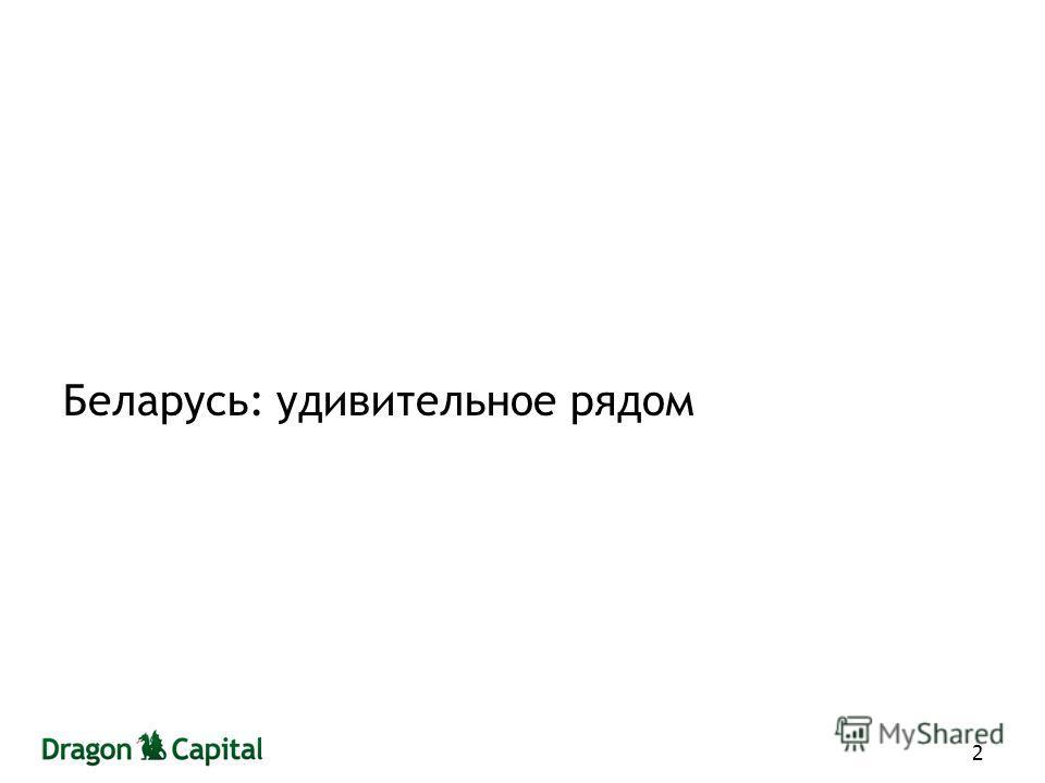 2 Беларусь: удивительное рядом