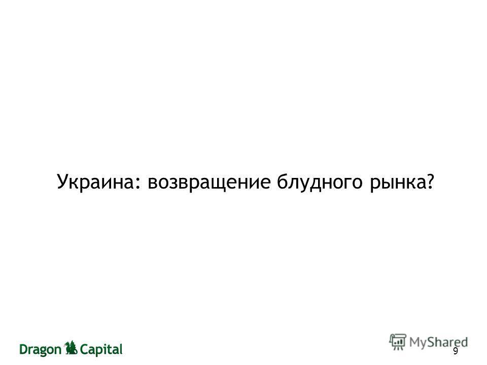 9 Украина: возвращение блудного рынка?