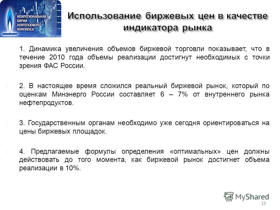 1. 1. Динамика увеличения объемов биржевой торговли показывает, что в течение 2010 года объемы реализации достигнут необходимых с точки зрения ФАС России. 2. 2. В настоящее время сложился реальный биржевой рынок, который по оценкам Минэнерго России с