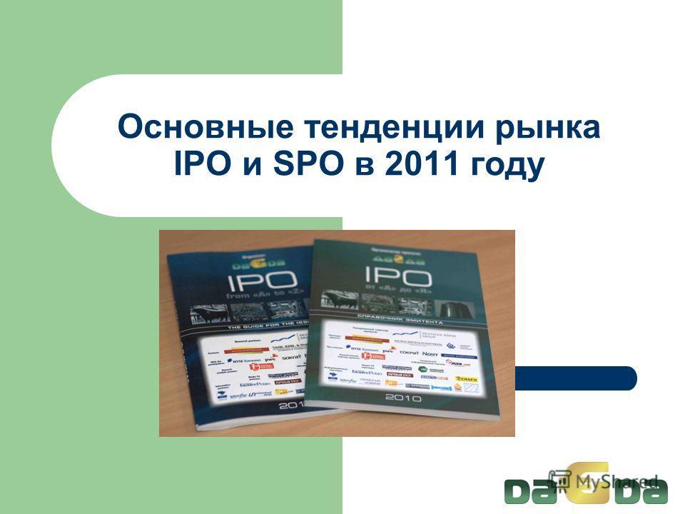 Основные тенденции рынка IPO и SPO в 2011 году