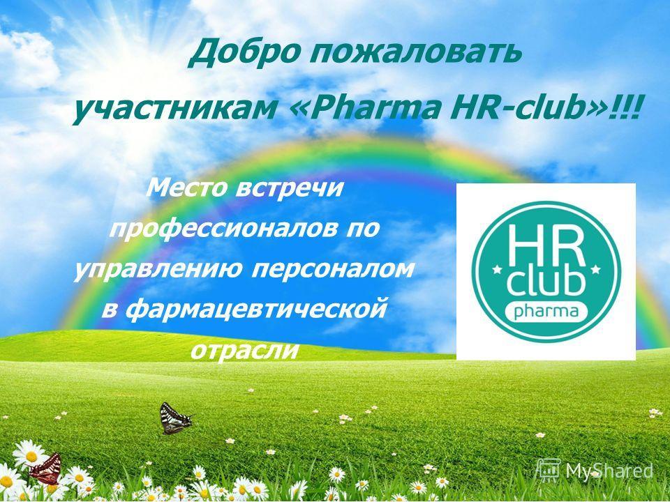 Добро пожаловать участникам «Pharma HR-club»!!! Место встречи профессионалов по управлению персоналом в фармацевтической отрасли