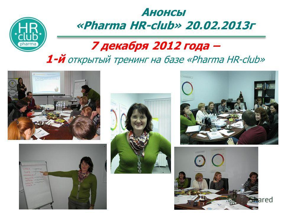 7 декабря 2012 года – 1-й открытый тренинг на базе «Pharma HR-club» Анонсы «Pharma HR-club» 20.02.2013г