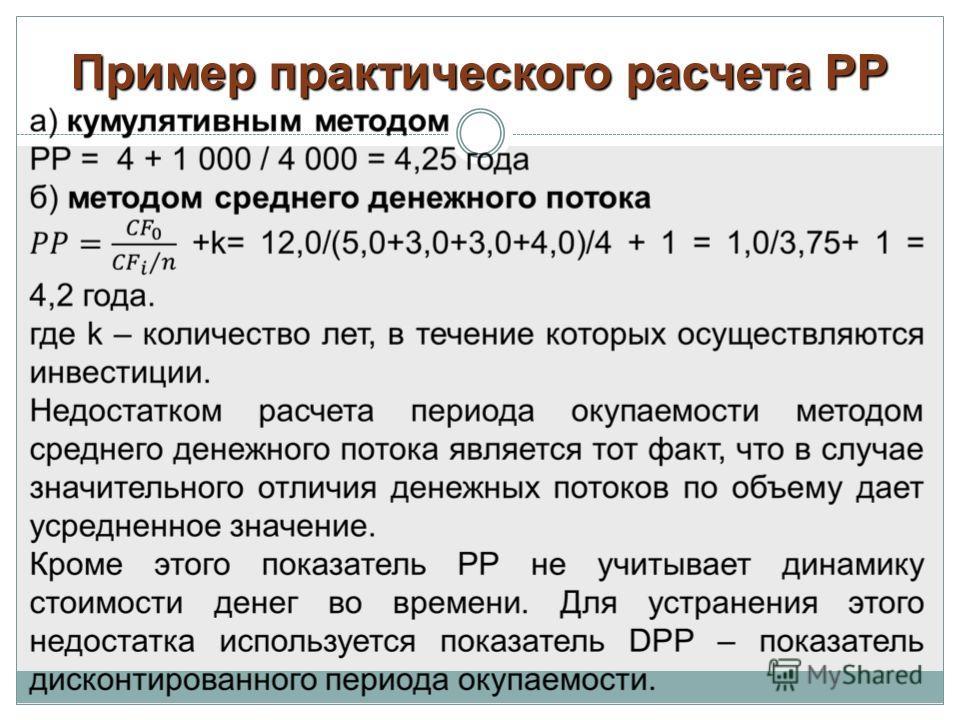 Пример практического расчета PP