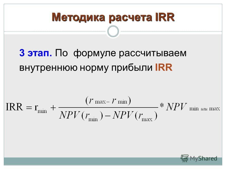 Методика расчета IRR 3 этап. По формуле рассчитываем внутреннюю норму прибыли IRR