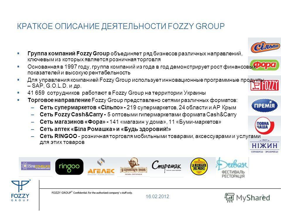 КРАТКОЕ ОПИСАНИЕ ДЕЯТЕЛЬНОСТИ FOZZY GROUP Группа компаний Fozzy Group объединяет ряд бизнесов различных направлений, ключевым из которых является розничная торговля Основанная в 1997 году, группа компаний из года в год демонстрирует рост финансовых п