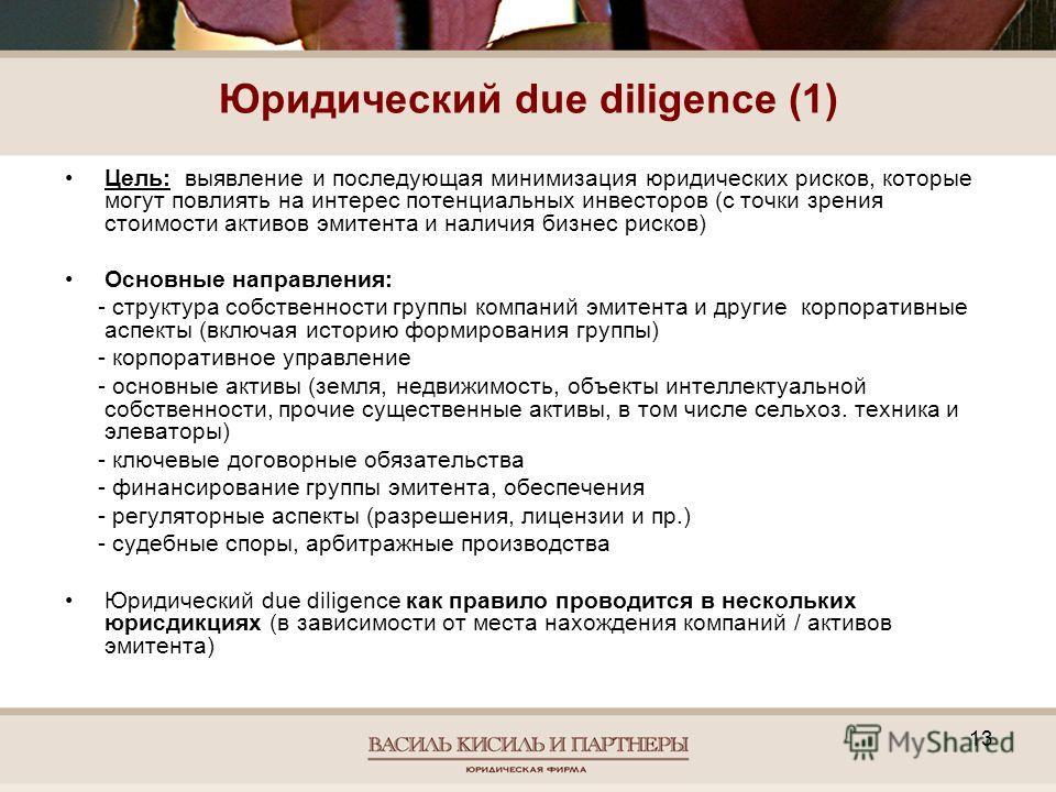 Юридический due diligence (1) Цель: выявление и последующая минимизация юридических рисков, которые могут повлиять на интерес потенциальных инвесторов (с точки зрения стоимости активов эмитента и наличия бизнес рисков) Основные направления: - структу