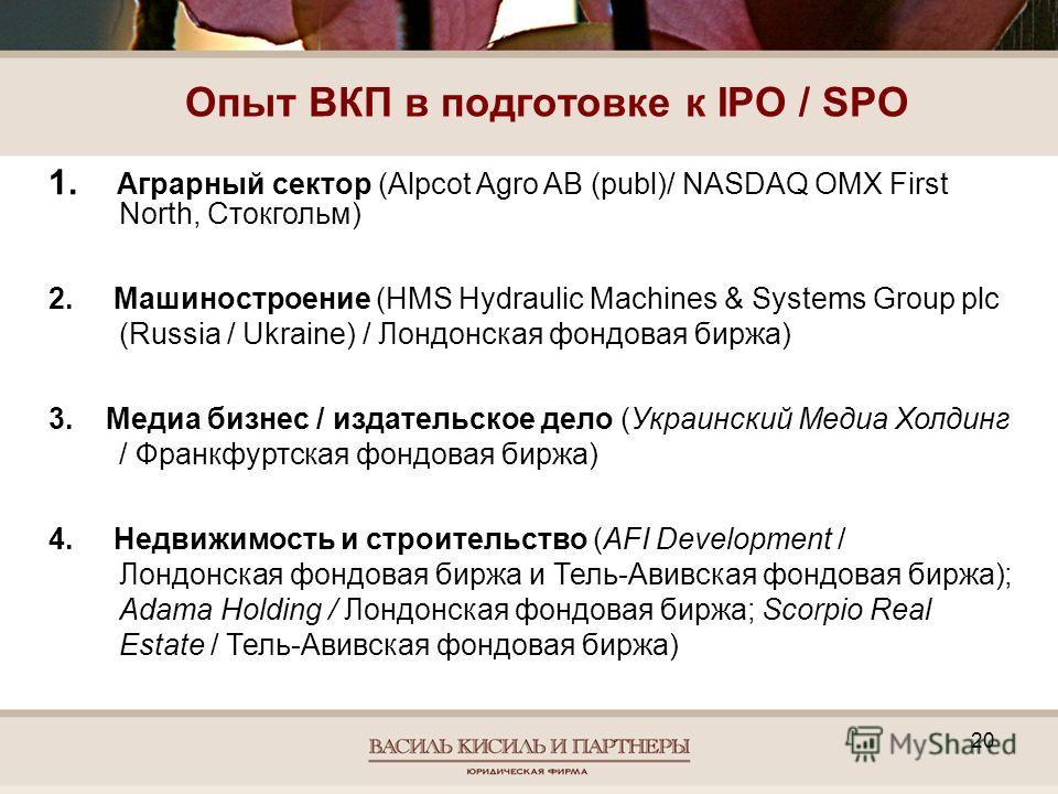 20 Опыт ВКП в подготовке к IPO / SPO 1. Аграрный сектор (Alpcot Agro AB (publ)/ NASDAQ OMX First North, Стокгольм) 2. Машиностроение (HMS Hydraulic Machines & Systems Group plc (Russia / Ukraine) / Лондонская фондовая биржа) 3. Медиа бизнес / издател