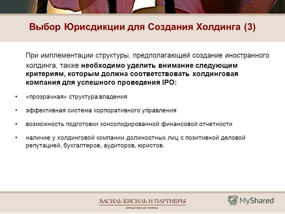 Выбор Юрисдикции для Создания Холдинга (3) При имплементации структуры, предполагающей создание иностранного холдинга, также необходимо уделить внимание следующим критериям, которым должна соответствовать холдинговая компания для успешного проведения