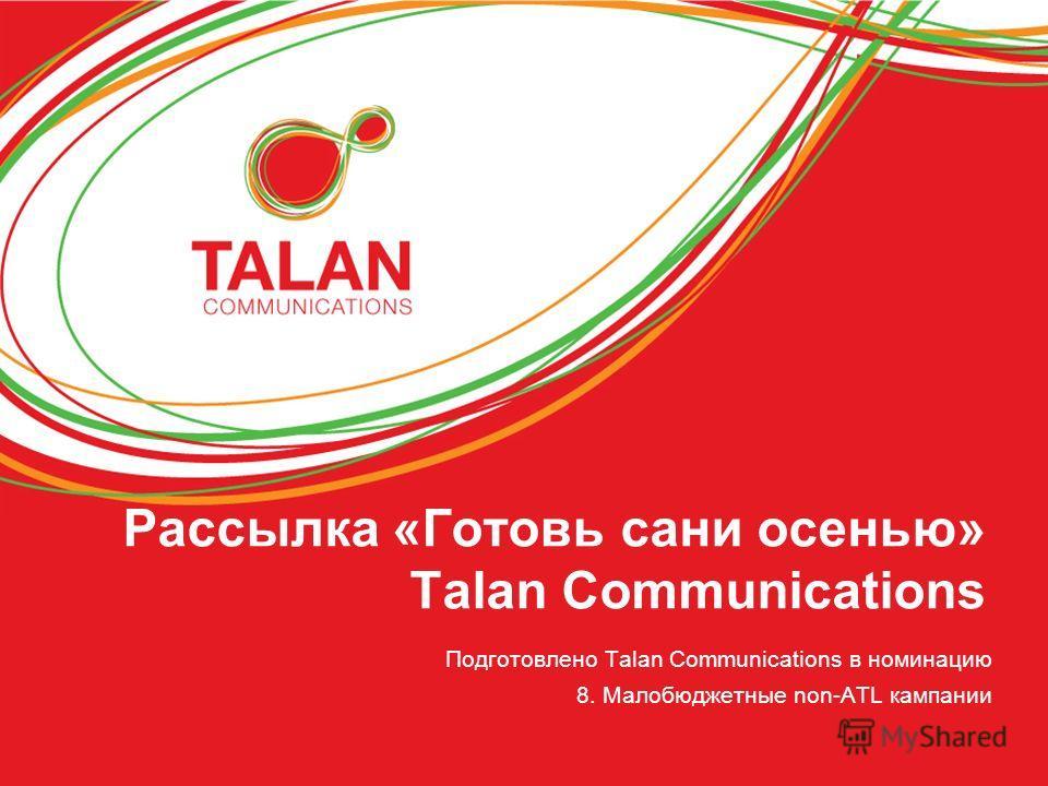 Рассылка «Готовь сани осенью» Talan Communications Подготовлено Talan Communications в номинацию 8. Малобюджетные non-ATL кампании