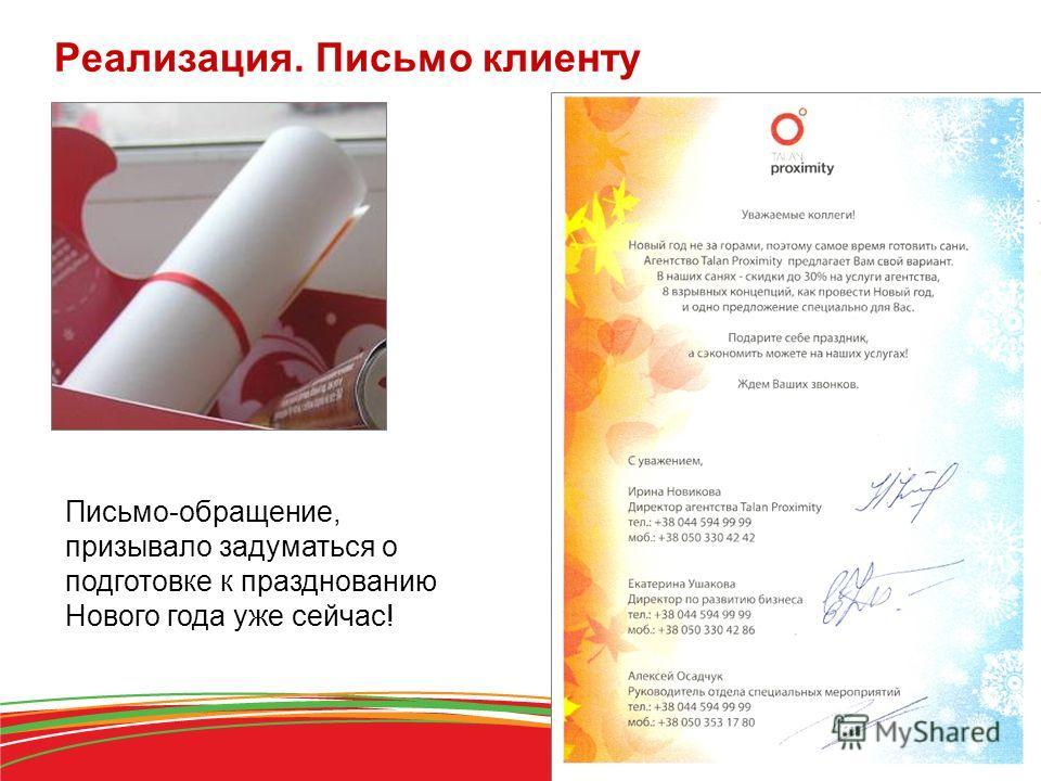 Реализация. Письмо клиенту Письмо-обращение, призывало задуматься о подготовке к празднованию Нового года уже сейчас!