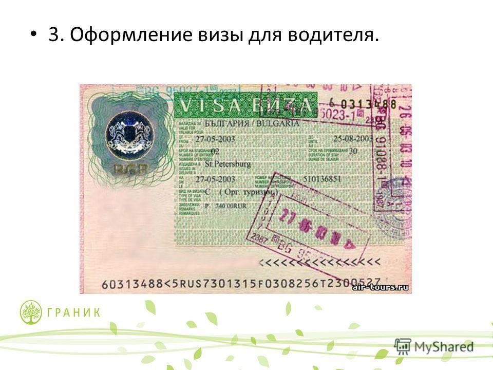 3. Оформление визы для водителя.