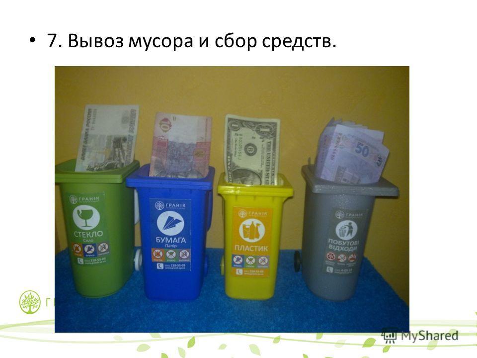7. Вывоз мусора и сбор средств.