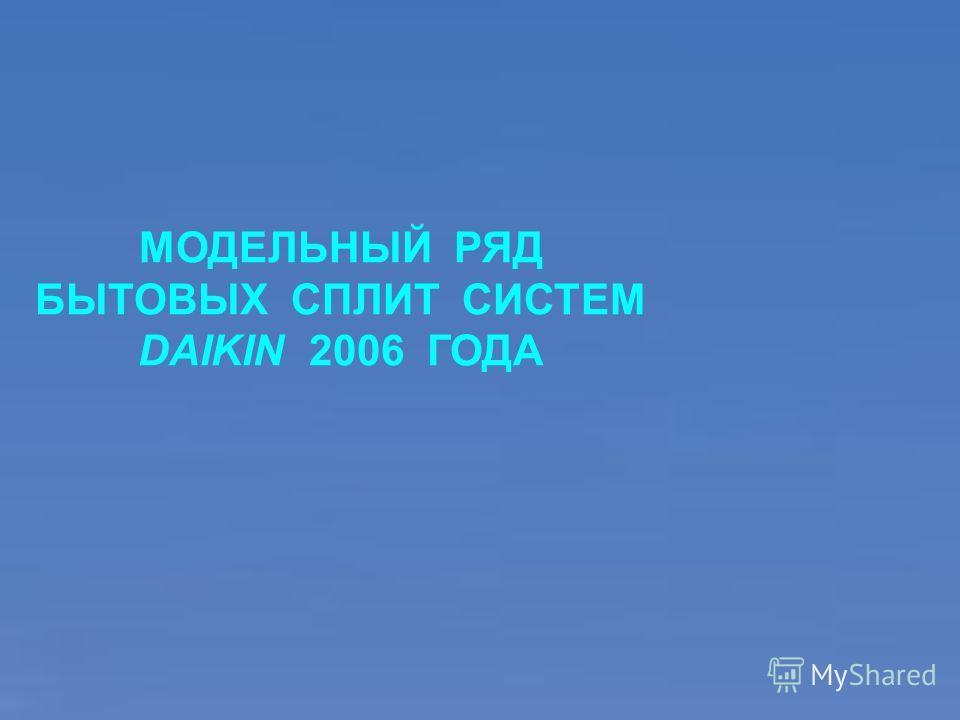 Кондиционеры воздуха – Освежите Вашу жизнь МОДЕЛЬНЫЙ РЯД БЫТОВЫХ СПЛИТ СИСТЕМ DAIKIN 2006 ГОДА