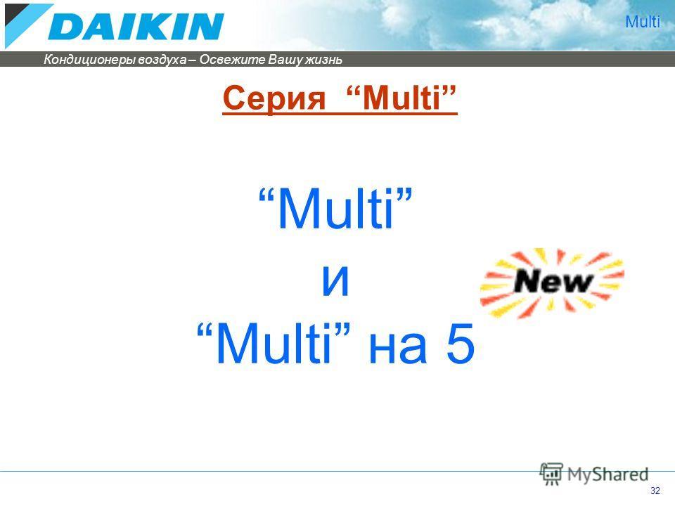 Кондиционеры воздуха – Освежите Вашу жизнь 32 Multi и Multi на 5 Серия Multi Multi