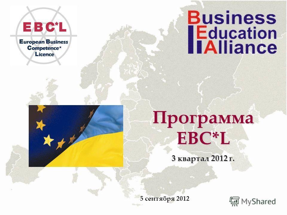 Программа EBC*L 3 квартал 2012 г. 5 сентября 2012