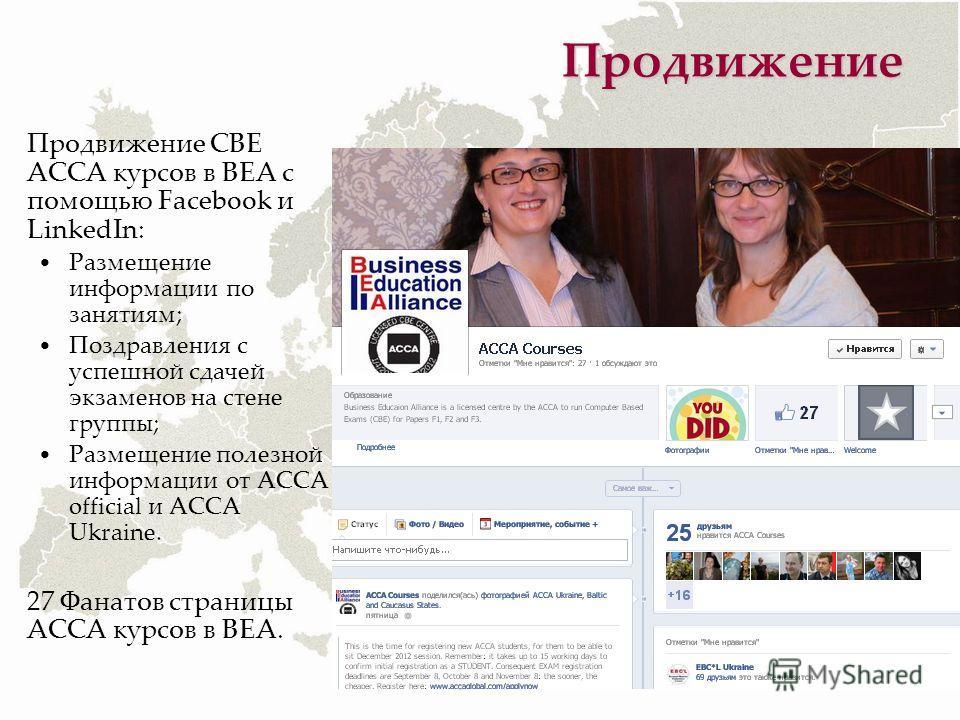 Продвижение СВЕ АССА курсов в ВЕА с помощью Facebook и LinkedIn: Размещение информации по занятиям; Поздравления с успешной сдачей экзаменов на стене группы; Размещение полезной информации от АССА official и АССА Ukraine. 27 Фанатов страницы АССА кур