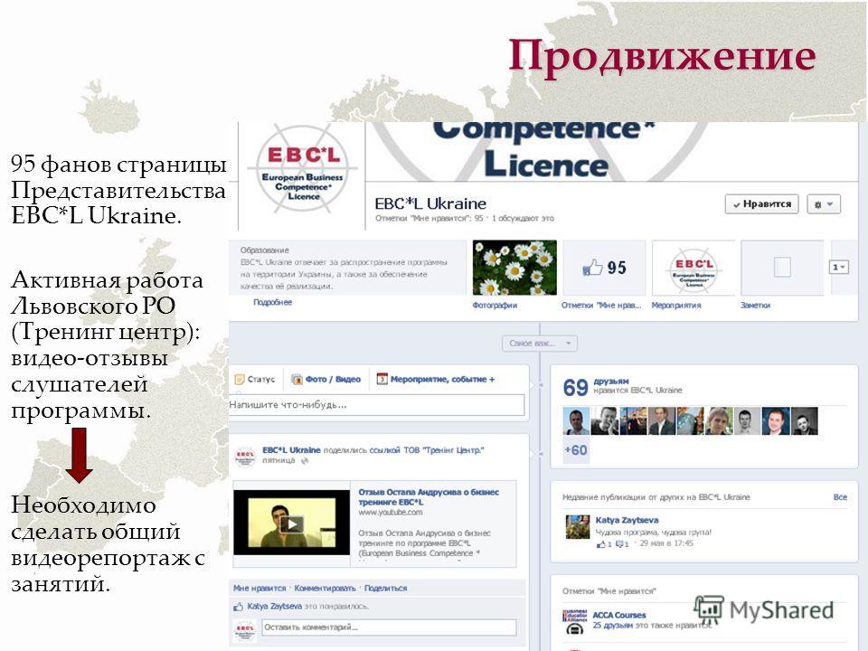 Продвижение 95 фанов страницы Представительства EBC*L Ukraine. Активная работа Львовского РО (Тренинг центр): видео-отзывы слушателей программы. Необходимо сделать общий видеорепортаж с занятий.