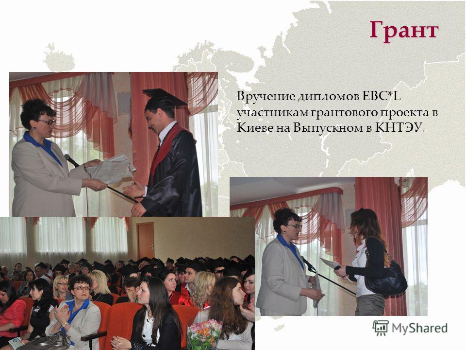 Вручение дипломов EBC*L участникам грантового проекта в Киеве на Выпускном в КНТЭУ.Грант