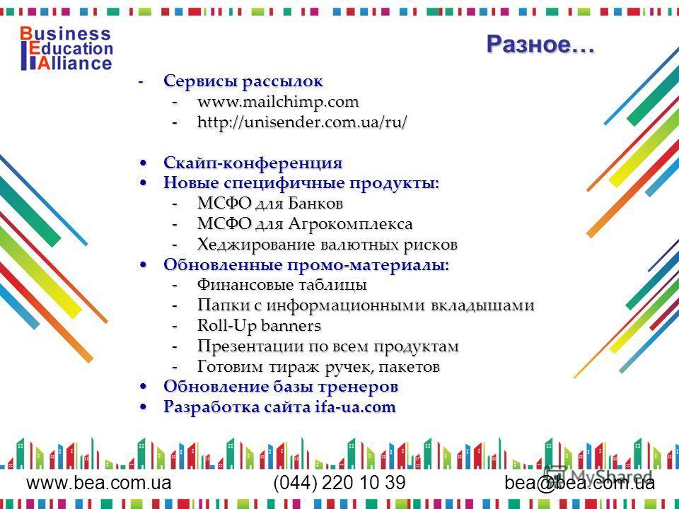 www.bea.com.uabea@bea.com.ua (044) 220 10 39 Разное… -Сервисы рассылок -www.mailchimp.com -www.mailchimp.com -http://unisender.com.ua/ru/ -http://unisender.com.ua/ru/ Скайп-конференцияСкайп-конференция Новые специфичные продукты:Новые специфичные про