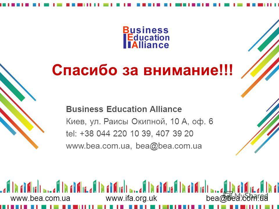 Спасибо за внимание!!! Business Education Alliance Киев, ул. Раисы Окипной, 10 А, оф. 6 tel: +38 044 220 10 39, 407 39 20 www.bea.com.ua, bea@bea.com.ua www.bea.com.uabea@bea.com.uawww.ifa.org.uk