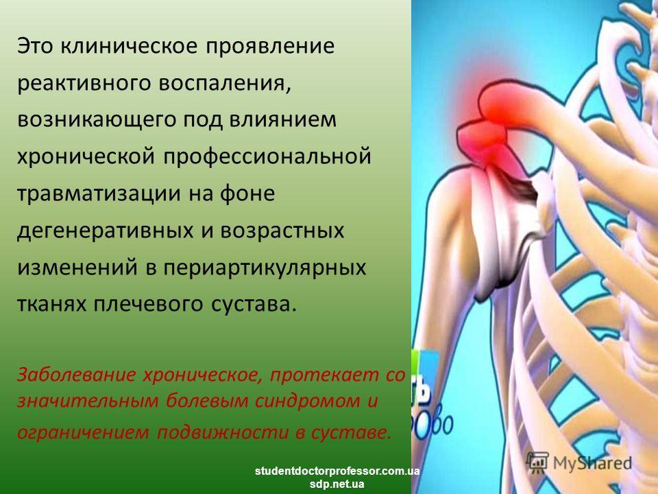 Это клиническое проявление реактивного воспаления, возникающего под влиянием хронической профессиональной травматизации на фоне дегенеративных и возрастных изменений в периартикулярных тканях плечевого сустава. Заболевание хроническое, протекает со з