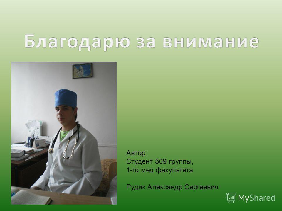 Автор: Студент 509 группы, 1-го мед.факультета Рудик Александр Сергеевич