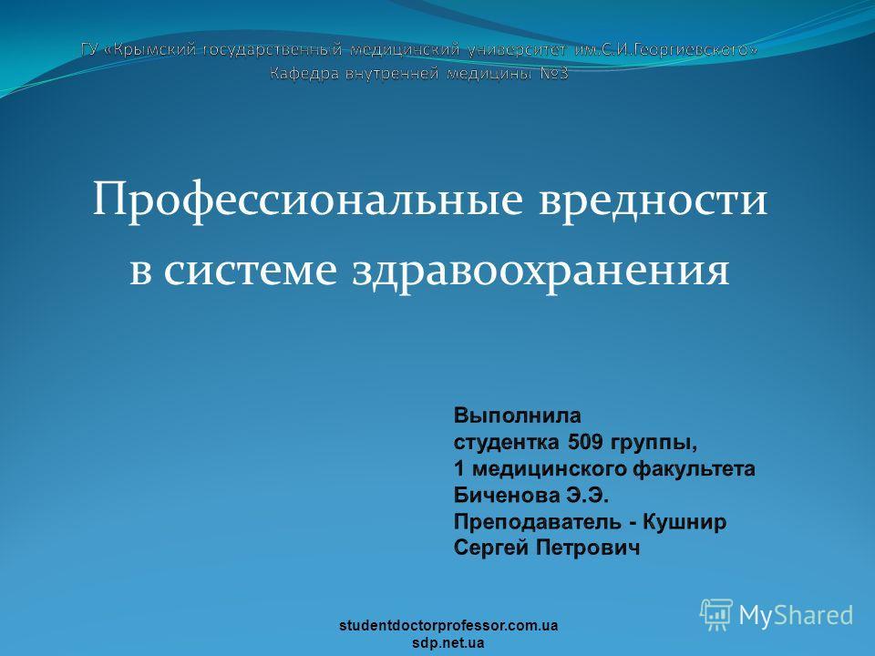 Профессиональные вредности в системе здравоохранения studentdoctorprofessor.com.ua sdp.net.ua