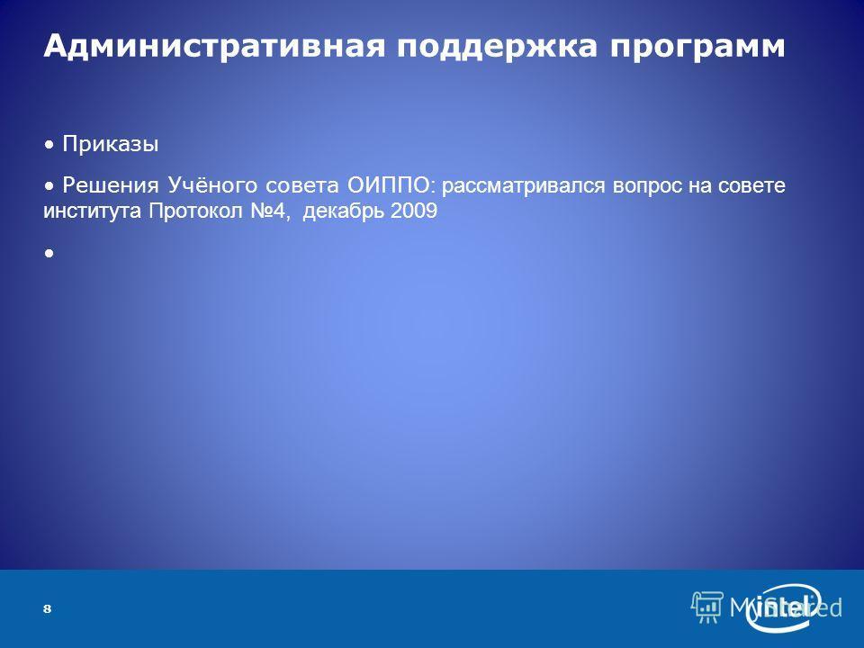 8 Административная поддержка программ Приказы Решения Учёного совета ОИППО : рассматривался вопрос на совете института Протокол 4, декабрь 2009