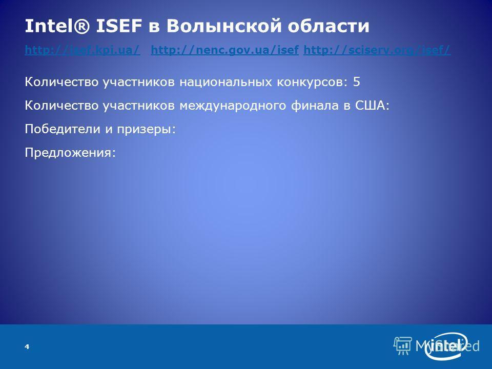 Intel® ISEF в Волынской области http://isef.kpi.ua/ http://nenc.gov.ua/isef http://sciserv.org/isef/ http://isef.kpi.ua/ http://nenc.gov.ua/isefhttp://sciserv.org/isef/ Количество участников национальных конкурсов: 5 Количество участников международн