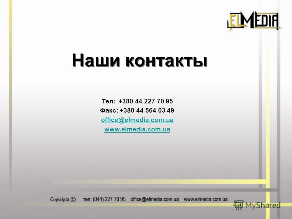Тел: +380 44 227 70 95 Факс: +380 44 564 03 49 office@elmedia.com.ua www.elmedia.com.ua Наши контакты