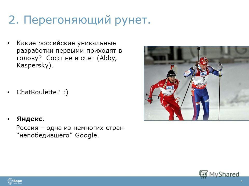 2. Перегоняющий рунет. 4 Какие российские уникальные разработки первыми приходят в голову? Софт не в счет (Abby, Kaspersky). ChatRoulette? :) Яндекс. Россия – одна из немногих страннепобедившего Google.