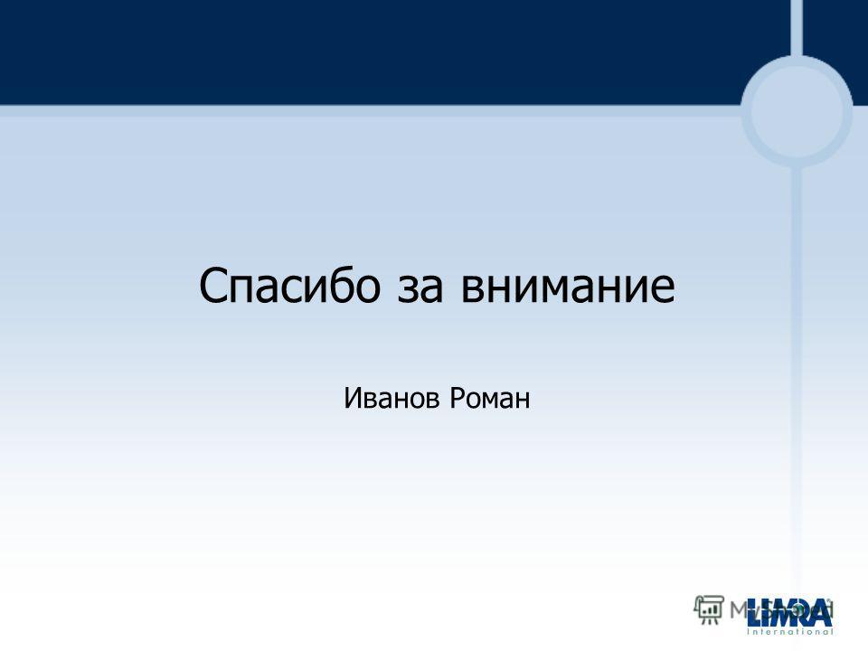 Спасибо за внимание Иванов Роман