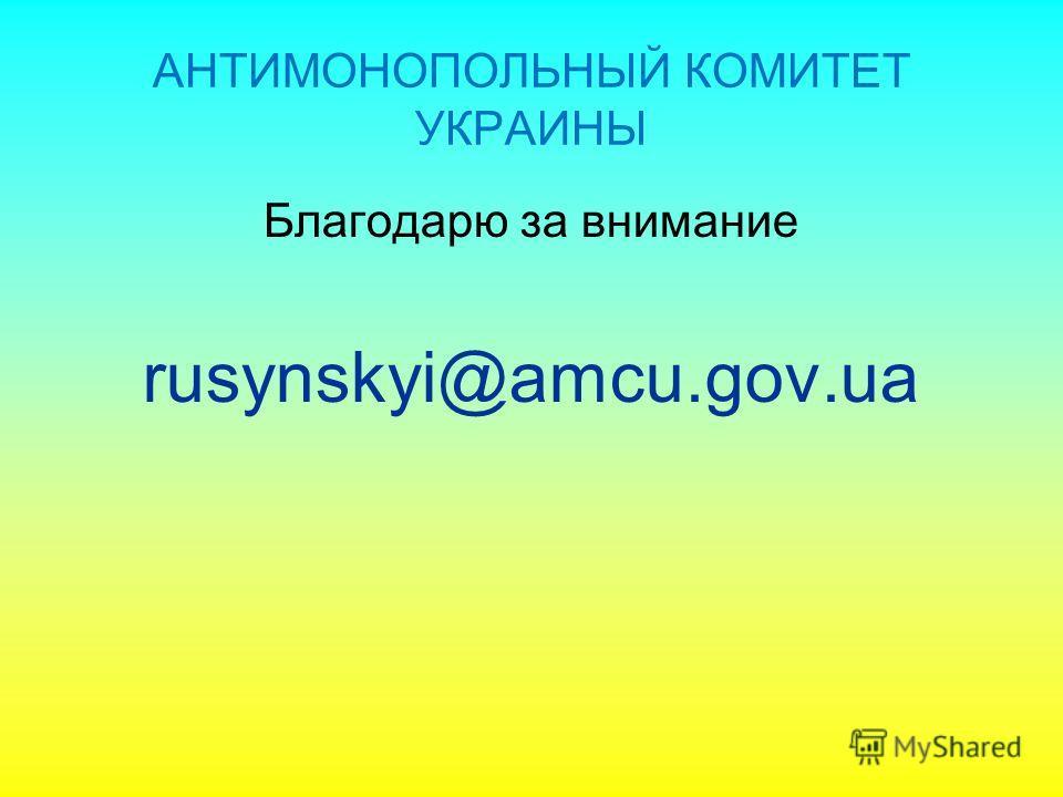 АНТИМОНОПОЛЬНЫЙ КОМИТЕТ УКРАИНЫ Благодарю за внимание rusynskyi@amcu.gov.ua