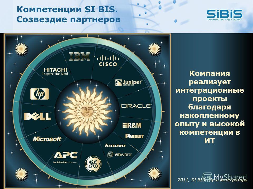 Компетенции SI BIS. Созвездие партнеров 2011, SI BIS: Путь интегратора Компания реализует интеграционные проекты благодаря накопленному опыту и высокой компетенции в ИТ