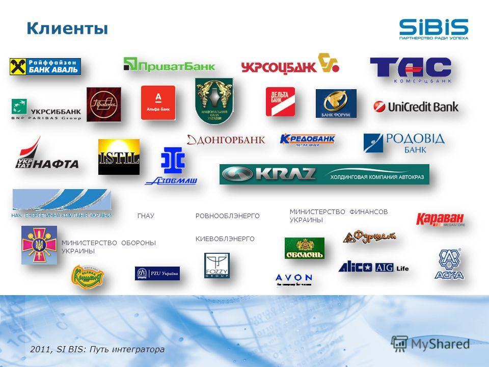 Клиенты МИНИСТЕРСТВО ФИНАНСОВ УКРАИНЫ КИЕВОБЛЭНЕРГО РОВНООБЛЭНЕРГО МИНИСТЕРСТВО ОБОРОНЫ УКРАИНЫ ГНАУ 2011, SI BIS: Путь интегратора