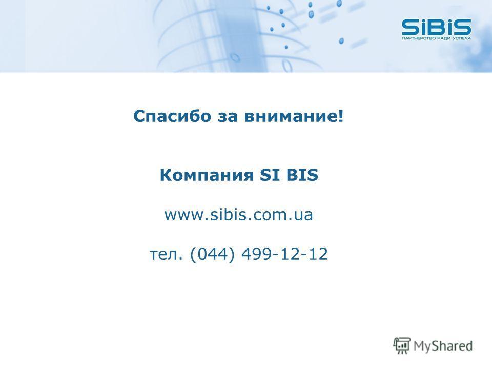 Спасибо за внимание! Компания SI BIS www.sibis.com.ua тел. (044) 499-12-12