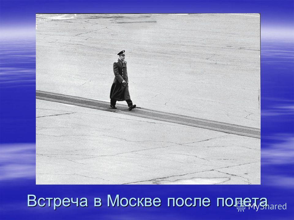 Встреча в Москве после полета