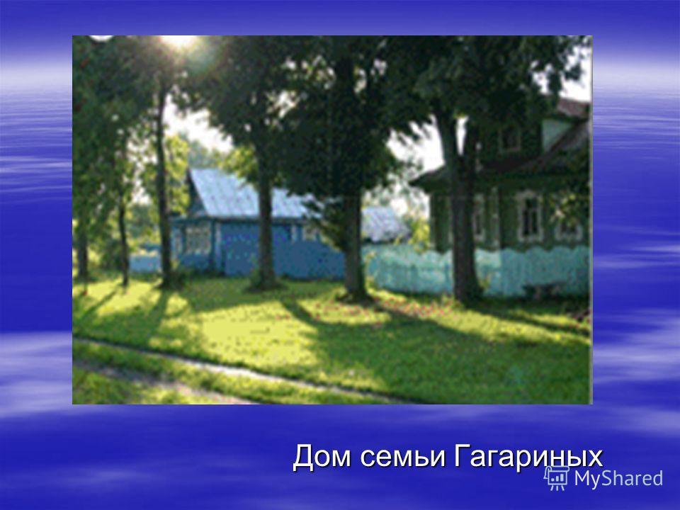 Дом семьи Гагариных
