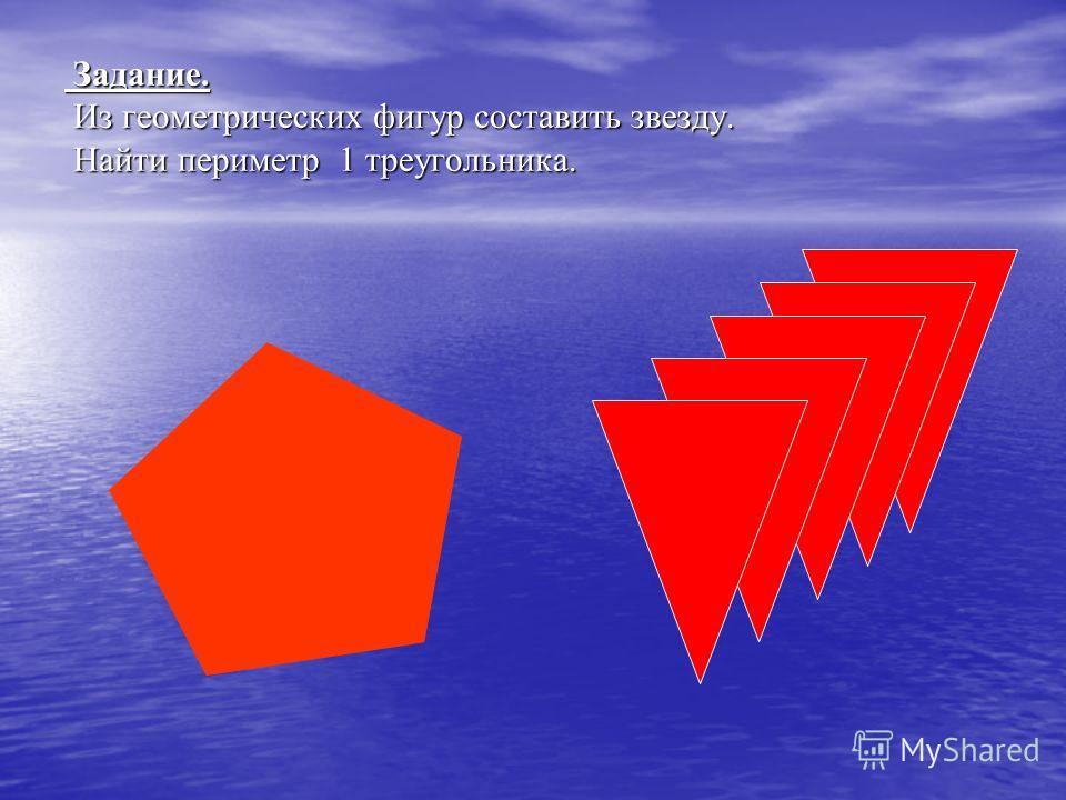Задание. Из геометрических фигур составить звезду. Найти периметр 1 треугольника. Задание. Из геометрических фигур составить звезду. Найти периметр 1 треугольника.