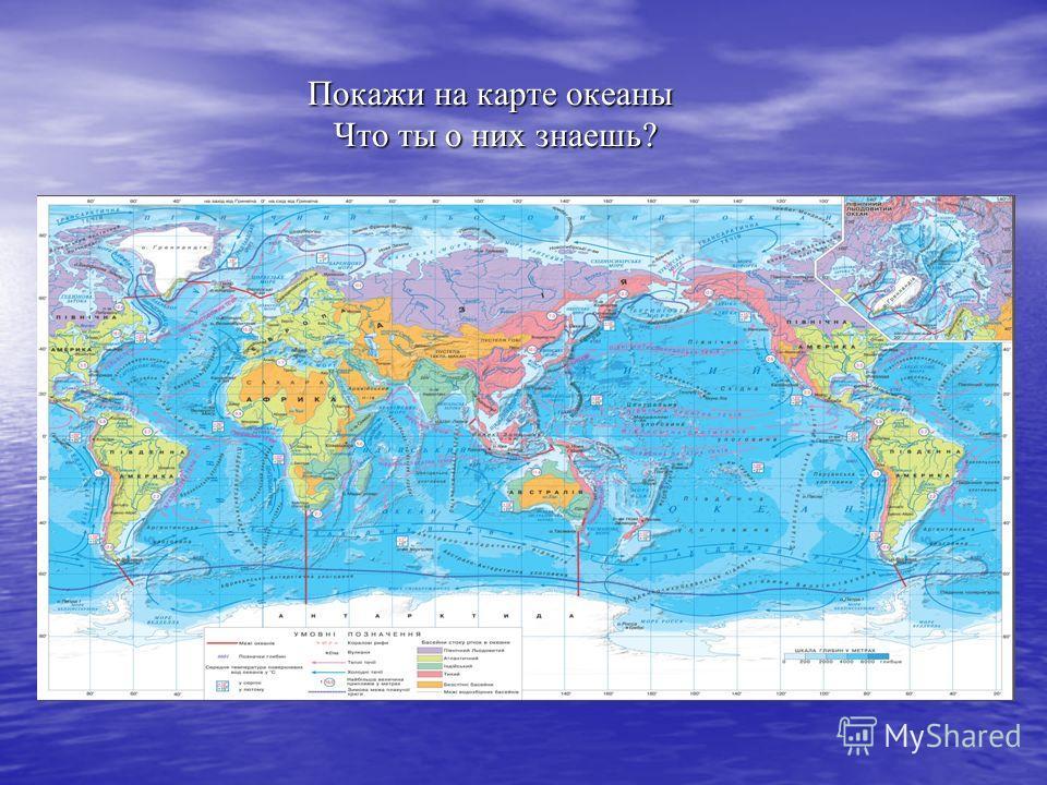 Покажи на карте океаны Что ты о них знаешь? Покажи на карте океаны Что ты о них знаешь?