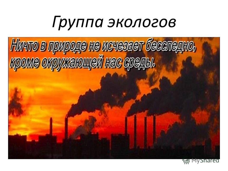 Группа экологов