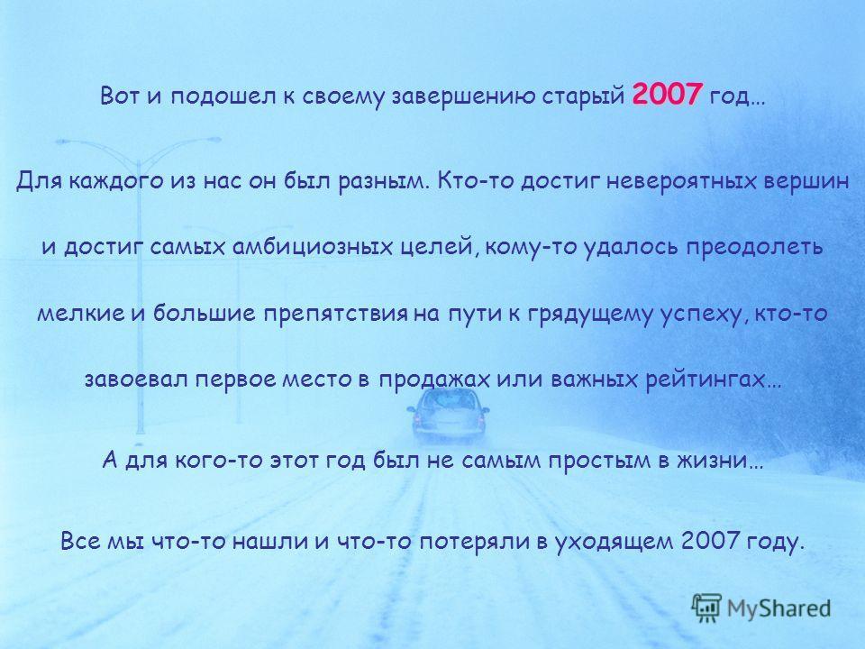 2007 год был знаком кого
