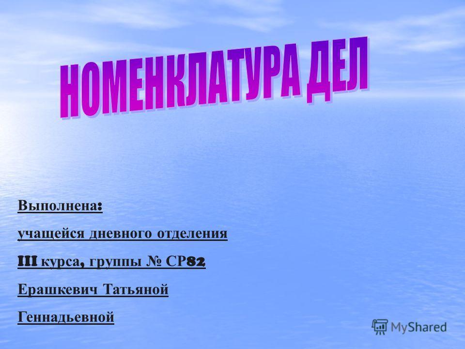 Выполнена : учащейся д невного о тделения III к урса, г руппы С Р 82 Ерашкевич Т атьяной Геннадьевной