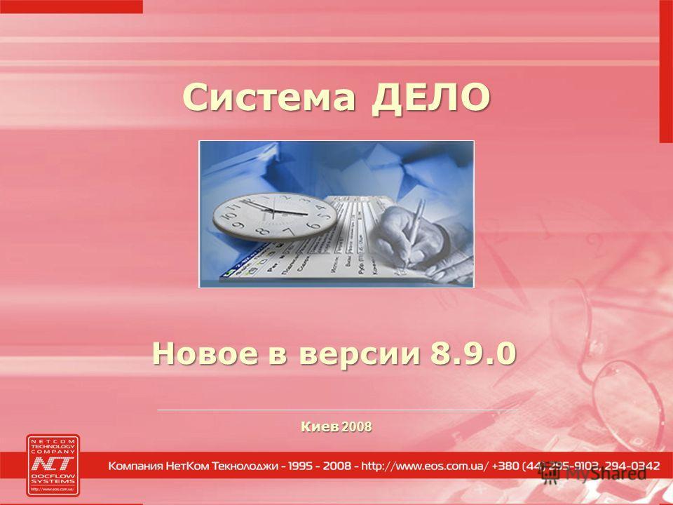 Новое в версии 8.9.0 Киев 2008 Система ДЕЛО