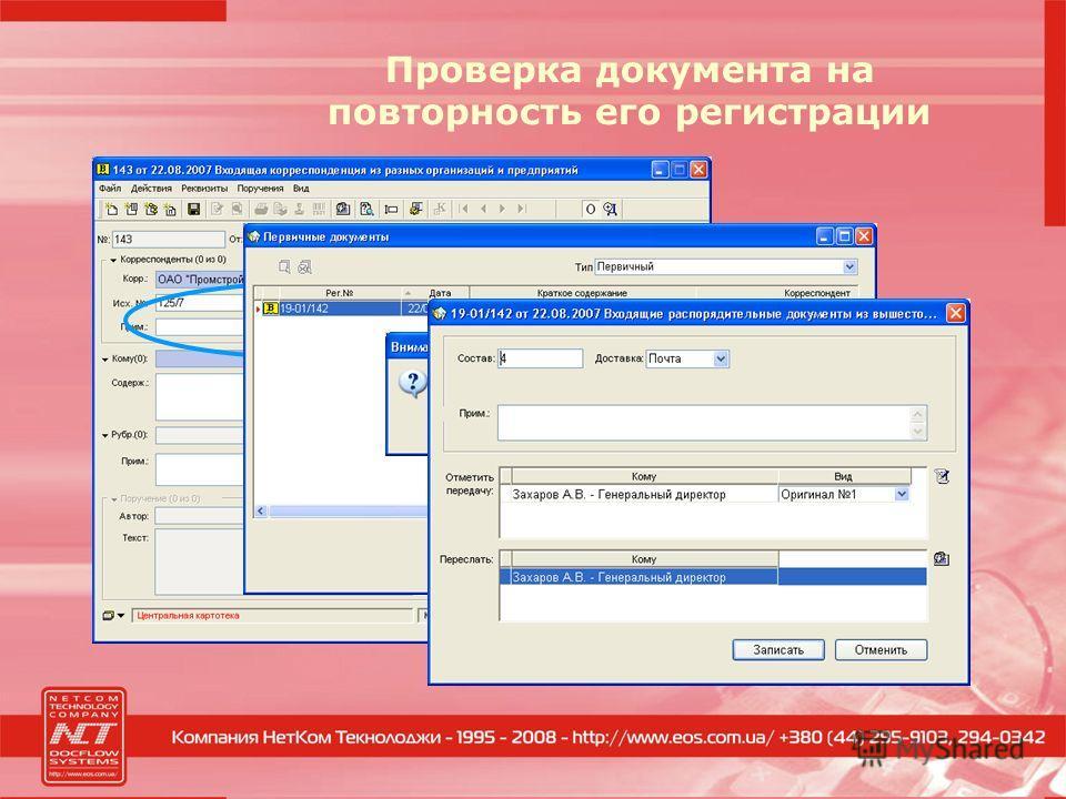 Проверка документа на повторность его регистрации
